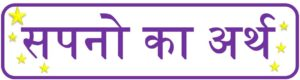 dream meaning in hindi upcharnuskhe