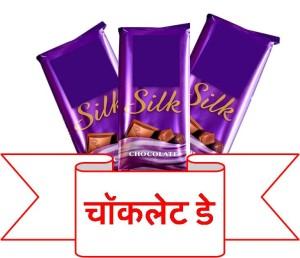 choclate day hindi button