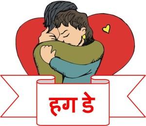 hug day hindi button