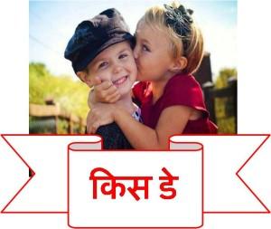 kiss day hindi button