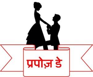 prpose day hindi button