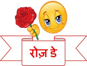 rose day hindi button