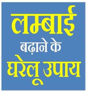 लम्बाई बढ़ाना lambai-badane-ke-gharelu-upay-upcharnuskhe