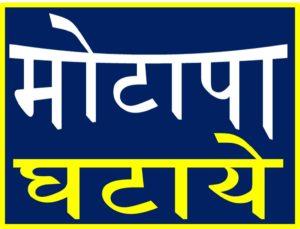 ऐसे कम करें जल्दी वजन weight loss tips in hindi