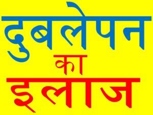 dublepan ka ilaj hindi upcharnuskhe