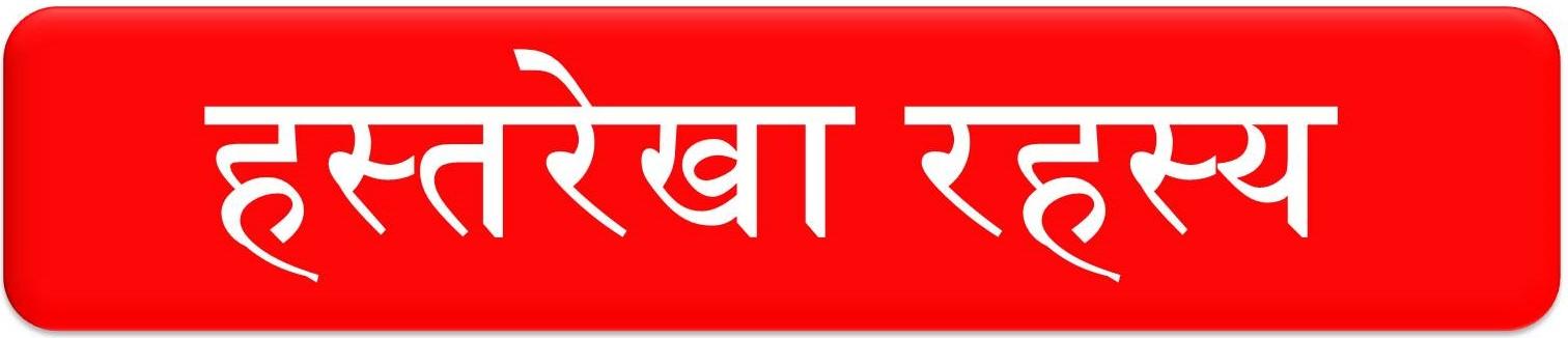 hastrekha rahashy hindi upcharnuskhe