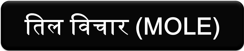 til vichar mole hindi upcharnuskhe