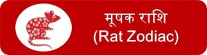 1 Rat zodiac upcharnuskhe
