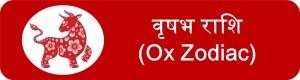 2 Ox zodiac upcharnuskhe