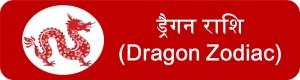 5 Dragon zodiac upcharnuskhe