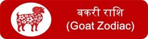 8 Goat zodiac upcharnuskhe