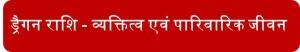Dragon Rashi Vyaktitv or Parivarik Jivan Upcharnuskhe