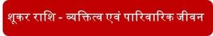 Pig Rashi Vyaktitv or Parivarik Jivan Upcharnuskhe