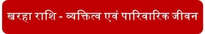 Rabbit Rashi Vyaktitv or Parivarik Jivan Upcharnuskhe