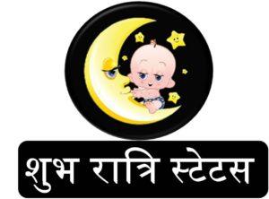 whatsapp shubh ratri status hindi upcharnuskhe