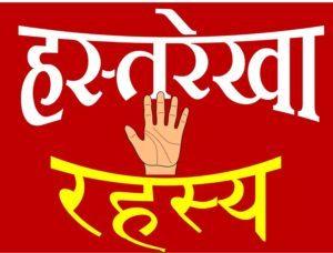 हस्तरेखा ज्योतिष Hast Rekha Jyotish Palmistry Hand Palm Reading