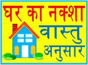 घर का नक्शा घर की नींव का वास्तु टिप्स upcharnuskhe