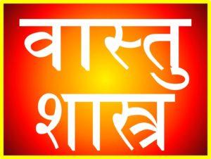 वास्तु शास्त्र Easy Vastu Tips in Hindi