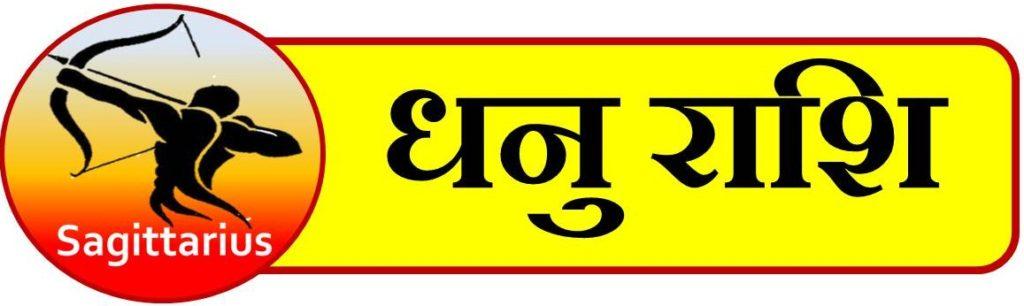dhanu sagittarius horoscope upcharnuskhe com