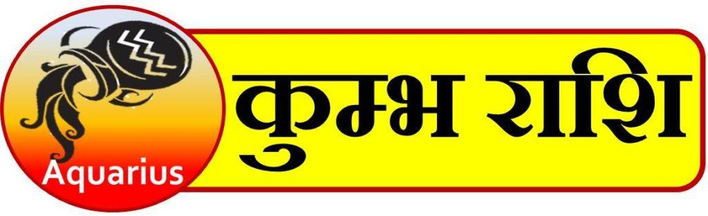 kumbh aquarius horoscope upcharnuskhe com