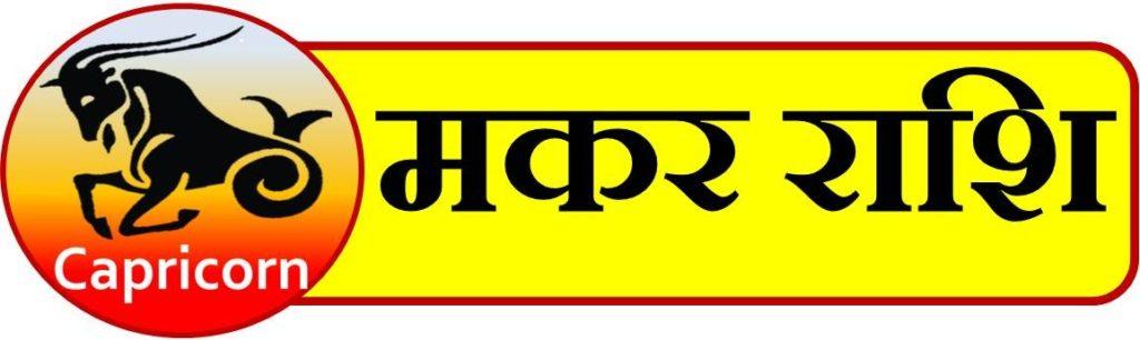 makar capricorn horoscope upcharnuskhe com
