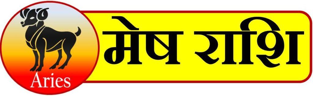 mesh aries horoscope upcharnuskhe com