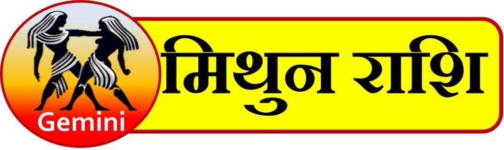 mithun gemini horoscope upcharnuskhe com