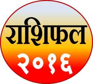 rashifal 2016 upcharnuskhe