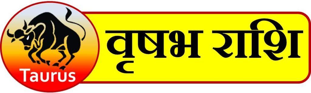 vrashabh taurus horoscope upcharnuskhe com