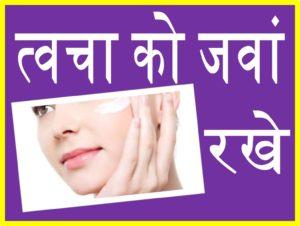 त्वचा जवां रखने के आसान घरेलु उपाय सरल उपचार upcharnuskhe