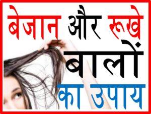 बेजान और रूखे बालों का उपचार करने के आसान उपाय upcharnuskhe
