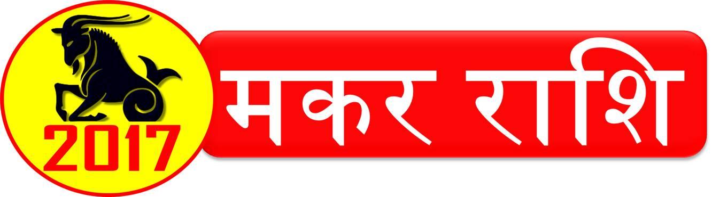 makar-rashi-2017-upcharnuskhe