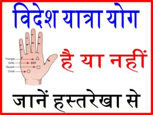 YATRA REKHA - TRAVEL LINE IN HINDI PALMISTRY