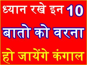 बातो को how to become rich in hindi
