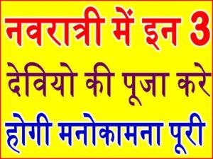 नवरात्री pooja vidhi hindi me