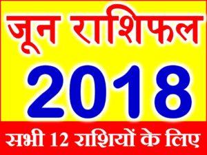 जून मासिक राशिफल 2018 monthly horoscope