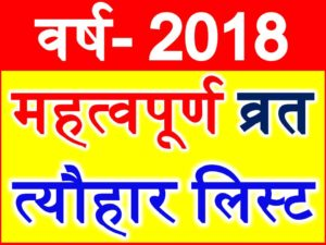 Calendar Year 2018 Fast Festivals