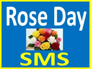 Latest Rose Day SMS 2016 ENGLISH upcharnuskhe