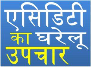 acidity ke gharelu upchar upcharnuskhe