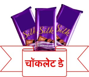 choclate day hindi button
