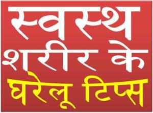 swasthy sarir ke gharelu tips upcharnuskhe