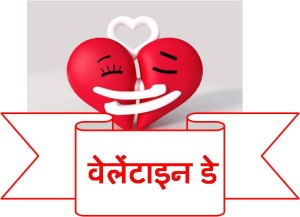 velentine day hindi button