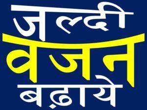 वजन बढ़ाने के घरेलू नुस्खे weight gain tips in hindi