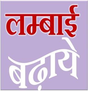 lambai bdaye upcharnuskhe