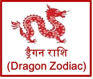 चाइनीज़ ड्रैगन राशिफल 2016 DRAGON PREDICITON HOROSCOPE upcharnuskhe