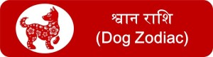 11 Dog zodiac upcharnuskhe