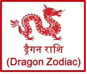 Dragon rashi upcharnuskhe