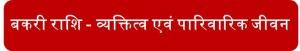 Goat Rashi Vyaktitv or Parivarik Jivan Upcharnuskhe