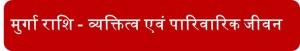Rooster Rashi Vyaktitv or Parivarik Jivan Upcharnuskhe