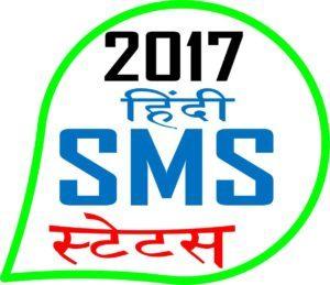 Unique latest new whatsapp status in Hindi upcharnuskhe
